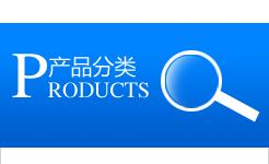 产品fen类