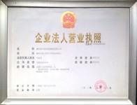 qi业法renying业zhi照